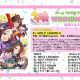 Cygames、『ウマ娘 プリティーダービー』のミニアルバム「WINNING LIVE 01」を本日発売! ドラマパート「夢への一歩」も収録