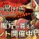 DMM GAMES、『御城プロジェクト:RE』で「閻魔の闘技場開催キャンペーン」開催! 最高レア城娘「閻魔庁」が入手可能