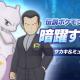 ポケモンとDeNA、『ポケモンマスターズ』で伝説ポケモンイベント「暗躍する影」を開始 「サカキ」と「ミュウツー」のバディーズ登場!!