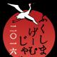 IGDA日本、「東北ITコンセプト 福島GameJam 2017」ロゴ&公式ポスターのイラストコンテストを開催