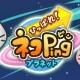 日本エンタープライズ子会社のHighLab、『ひっぱれ!ネコPingプラネット』Android版をリリース