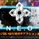 Black Beard Design Studio、ステージ買い切り型アクションRPG『N.E.O』のAndroid版を配信開始!