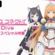 ABEMA、『プリンセスコネクト!Re:Dive』特番を5月18日に生配信! アニメ第7話の独占先行配信も同日に実施