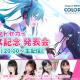 セガとCraft Egg、「プロジェクトセカイ リリース記念発表会」を10月2日20時より配信決定!
