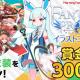 MorningTec Japan、『ファンタジープロジェクト』が賞金総額300万円の「pixiv イラストコンテスト」を開催 受賞作品はゲーム内に実装予定
