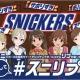 マース ジャパン リミテッド、「スニッカーズ」と『アイドルマスター シンデレラガールズ』のコラボが22日より第2シーズンに 新たに62名のアイドルたちが登場