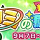 セガゲームス、『ぷよぷよ!!クエスト』でカミの癒し手ガチャを開催 新ぷよ使いシュリータ登場!!