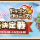 リイカ、『公式アイドル株式市場アプリAiKaBu』で「ドラゴン&コロニーズ 声優決定戦」エールファンディングを12月17日より開始