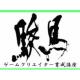 【関西の学生必見】ファリアー、学生向けゲームクリエイター育成のための勉強会「駿馬」を大阪にて3月11日開催…演習を交えた企画立案講座を実施