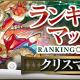 ガンホー、『クロノマギア』でランキングマッチ「クリスマス杯」を12月13日12時より開催…クリスマス仕様のカードやスリーブが報酬に