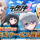 DMM GAMES、長谷見沙貴&神崎かるな参画の新作3DRPG『デタリキZ』を配信開始! SSR衣装が手に入る初心者パネルミッションも開催中