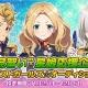 アエリアと角川ゲームス、『スターリーガールズ』にて初公開となる星娘のキャストを選ぶ投票企画「スターダストガールズ☆オーディション」を開始