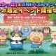 LINE、『LINE パズル タンタン』でアニメ「はなかっぱ」とのコラボ開始! コラボ限定ペット「はなかっぱ」たちをゲットしよう