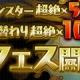 ガンホー、『パズル&ドラゴンズ』で「ゴッドフェス」を7月31日より開催! 雷神・風神・カミムスビ・ヨグ=ソトースが日替わりで超絶×10UPに