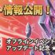 KakaoとNGELGAMES、『ロードオブダイス』でギルドコンテンツに関する大型アップデートを実施 11月3日に大阪でオフラインイベントを開催