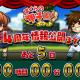 カヤック、『ぼくらの甲子園!ポケット』の4周年記念ティザーサイトを公開