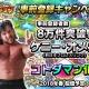 セガゲームス、『コトダマン』の事前登録が7万5000件を突破! 8万件突破で新日本プロレスリングのケニー・オメガ選手がコトダマン化!