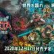 EXNOA、11bit studiosとDead Mage制作の『チルドレン・オブ・モルタ~家族の絆の物語~』を12月17日に発売