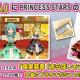 バンナム、『ミリシタ』で衣装購入に「煌星装華(PRINCESS STARS)」を追加 有償ジュエル2500個で購入可能 ガシャ10回チケット付き