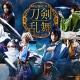 ミュージカル『刀剣乱舞』の追加公演が決定…チケットの売れ行きが「大変好評のため」