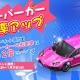 SNK、『恋する胸キュン牧場』でダイヤ増量キャンペーンや「スーパーカー」確率UPなどを含む冬のキャンペーンを実施