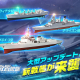 Skymoons Technology、『放置艦隊』で夏の超大型アップデート実施! 「KDX-3 型」「ホライズン級」「ウィチタ級」が追加