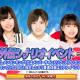 GAE、『AKB48ダイスキャラバン』でリアルイベント参加権が付いてくる「AKB48外伝シナリオイベント~最終章~」を開催!