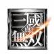 コーエーテクモ、スマホ用アクション『真・三國無双』を発表! CBT参加者を5000名限定で募集開始!
