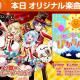 Craft Eggとブシロード、『ガルパ』にハロー、ハッピーワールド!の新オリジナル楽曲「はれやか すこやか ぴかりんりん♪」を追加!