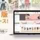 ブックテーブル、電子マンガサイト「読書のお時間ですby Ameba」のPC版サイトを提供開始