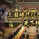 DMMとインゲーム、三国志題材の戦略と美学のPCブラウザゲーム『大皇帝』のサービスを開始 公開を記念した12のキャンペーンを開催