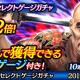 セガゲームス、『龍が如く ONLINE』で「嶋野 太」登場!! SSR排出確率が2倍の特別なガチャを実施
