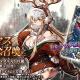 スクエニ、『FFBE幻影戦争』で「クリスマス記念召喚」を開催中! 新ユニット「UR イェルマ」や新召喚獣「UR ラムウ」の追加も