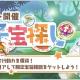 Future Interactive、『謀りの姫:Pocket』で「皇子宝探し」イベントを本日より開催 報酬にSSR華服コーデ「幻の花月」が登場