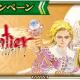 スクエニとアカツキ、『ロマンシング サガ リ・ユニバース』で『サガ フロンティア2』発売日記念キャンペーンを4月1日より開催!