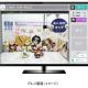 NTTぷららのクラウドゲームサービス「ひかりTVゲーム」で国内初のテレビ向けオンラインクレーンゲーム『ネットキャッチャー ネッチ』を提供開始