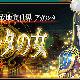 TYPE-MOON/FGO PROJECT、『Fate/Grand Order』で「亜種特異点Ⅱ 伝承地底世界 アガルタ アガルタの女」の公開を予告