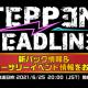 ガンホーとカプコン、『TEPPEN』公式番組「TEPPEN HEADLINE #8」&オンライントーナメント「WCS2021 -JUN-」決勝大会の情報を公開