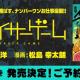 KADOKAWA、お仕事マンガ「チェイサーゲーム」最新5巻を発売決定! 予約受付をスタート