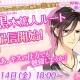 OKKO、恋愛シミュレーションゲーム『理想のカレの選び方~崖っぷちな私の恋愛契約~』で「黒木篤人」ルートを7月14日より配信開始!