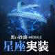 パールアビス、『黒い砂漠モバイル』で新規コンテンツ「星座」を追加するアップデートを実施!