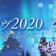カプコン、『ロックマンX DiVE』で「ラストダイヴ2020~ゆく年くる年~」イベントを開催 『ロックマン エグゼ』コラボに「フォルテ.EXE」が登場!