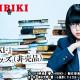 enish、『欅のキセキ』で平手友梨奈さんが初主演を務める映画「響 -HIBIKI-」とのコラボイベントを本日より開始! 非売品グッズGETのチャンス!