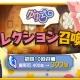 芳文社とアニプレックス、ドリコム、『きららファンタジア』で「ゆゆ式」のキャラをピックアップする「セレクション召喚」を3月2日より開催!