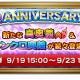 スクエニ、『FFRK』で6周年イベント「6th ANNIVERSARY PARTY」を開催! 装備召喚は第1〜5弾まで実施!