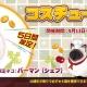 ESTgames、『マイにゃんカフェ』で「コスチューム祭り19弾」や読書の秋イベントクエストの開催を含むアップデートを実施