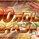 ガンホー、『パズル&ドラゴンズ』で「4700万DL突破記念イベント」の後半戦を12月4日より開催 ログインで毎日「友情ポイント4,700P」GET!