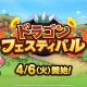 スクエニ、『ドラゴンクエストタクト』で「ドラゴンフェスティバル」イベントを4月6日より開催すると予告