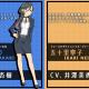 i-tron、『バトン=リレー』で井澤美香子さん演じる「五十里寧子」と、伊波杏樹さん演じる「高縁あかり」のビジュアルを公開!