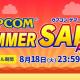 カプコン、PS Storeとニンテンドーeショップで「CAPCOM SUMMER SALE -August-」を期間限定で開催!